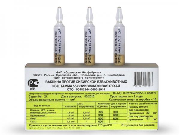 инструкция по применению вакцины против сибирской язвы животных - фото 3